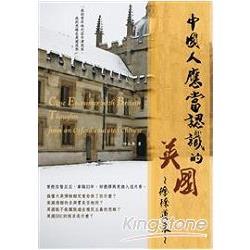 中國人應當認識的英國:徐徐道來