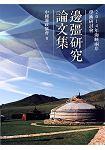 2014年海峽兩岸學術研討會:邊疆研究論文集