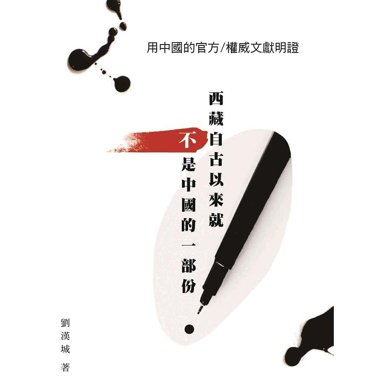 西藏自古以來就不是中國的一部份(精裝):用中國的官方權威文獻明證