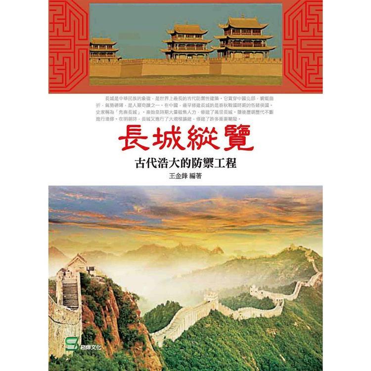 長城縱覽:古代浩大的防禦工程
