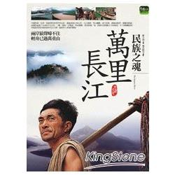 民族之魂:萬里長江