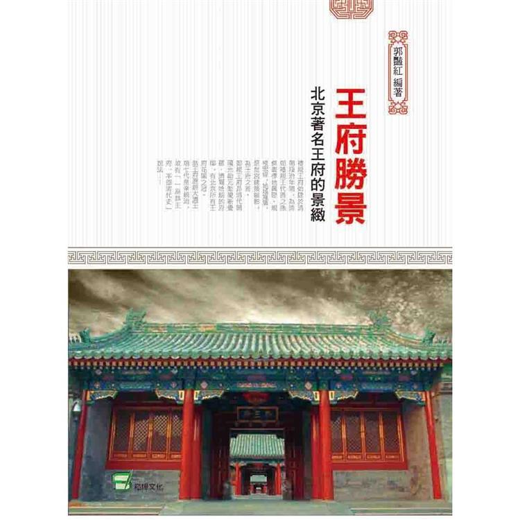王府勝景:北京著名王府的景緻