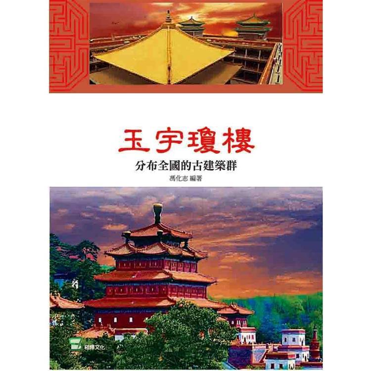 玉宇瓊樓:分布全國的古建築群