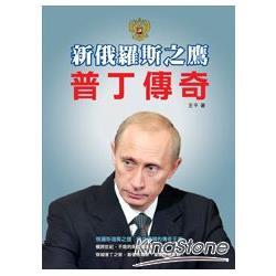 普丁傳奇:新俄羅斯之鷹