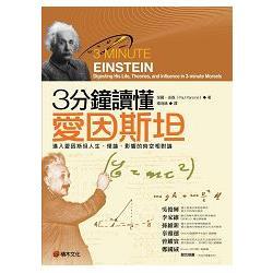 3分鐘讀懂愛因斯坦:進入愛因斯坦人生、理論、影響的時空相對論