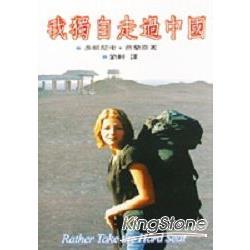 我獨自走過中國