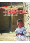 中國獨行日記:9萬元瀟灑走遍全中國