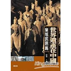 世界遺產在中國:皇城居民篇