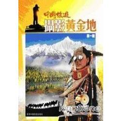 中國旅遊攝影黃金地(第一輯)