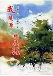武陵源,桃花源