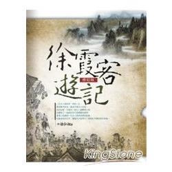 徐霞客遊記(修訂版)