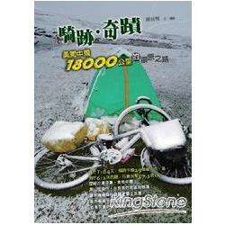 騎跡.奇蹟:勇闖中國18000公里的復原之路