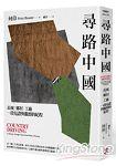 尋路中國:長城、鄉村、工廠,一段見證與觀察的紀程