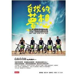 自找的。夢想:16天鐵騎穿越絲路,5名鐵人幫網路創業夢想奇蹟