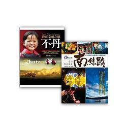 走訪時光棧道套書組 (走訪時光棧道----南絲路 + 我在幸福之地.不丹)