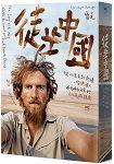 徒步中國:從北京走到新疆一個德國人4646公里的文化長路探索