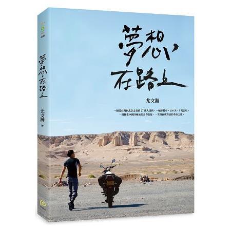 夢想,在路上:一輛摩托車,100天,3萬公里,一場探索中國四極地的青春長征,一次與自我對話的革命