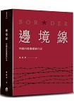 邊境線:中國內陸邊疆旅行記