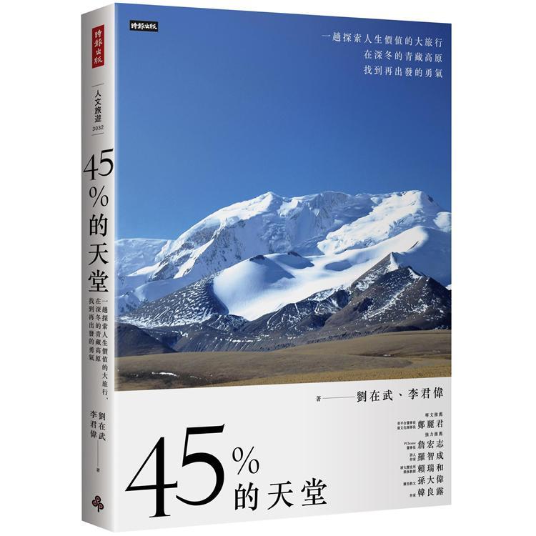 45%的天堂:一趟探索人生價值的大旅行,在深冬的青藏高原找到再出發的勇氣