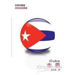 世界列國誌-古巴