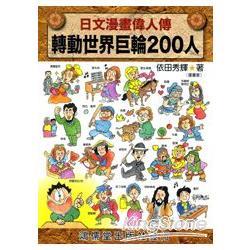 日文漫畫偉人傳:轉動世界巨輪200人