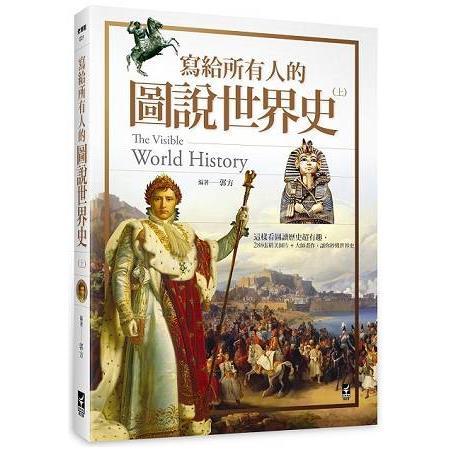 寫給所有人的圖說世界史(上):這樣看圖讀歷史超有趣,288張精美圖片+大師畫作,讓你秒懂世界史