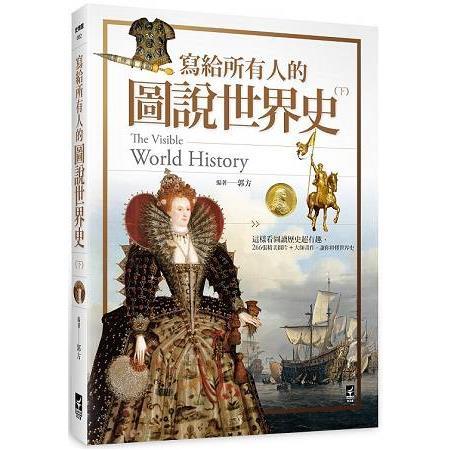 寫給所有人的圖說世界史(下):這樣看圖讀歷史超有趣,266張精美圖片+大師畫作,讓你秒懂世界史