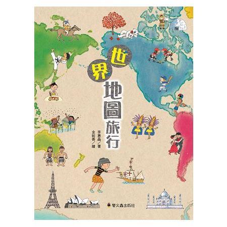世界地圖旅行
