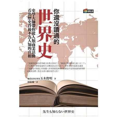 你還沒讀過的世界史 :  史學大師帶你從人類商業活動看出歷史背後不為人知的真相 /