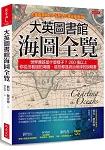 大英圖書館海圖全覽:世界應該是什麼樣子?200張以上你從沒看過的海圖,這些都是統治地球的說明書