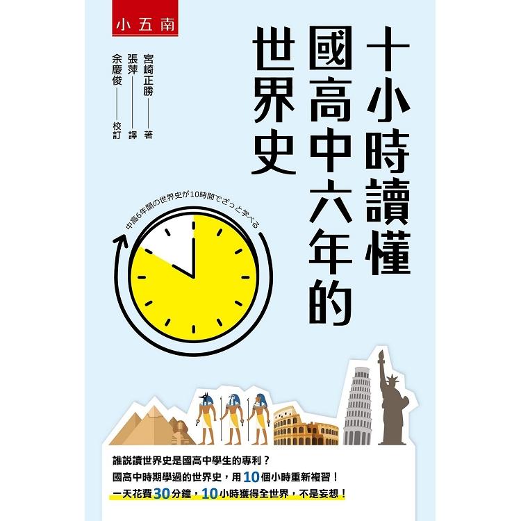 十小時讀懂國高中六年的世界史