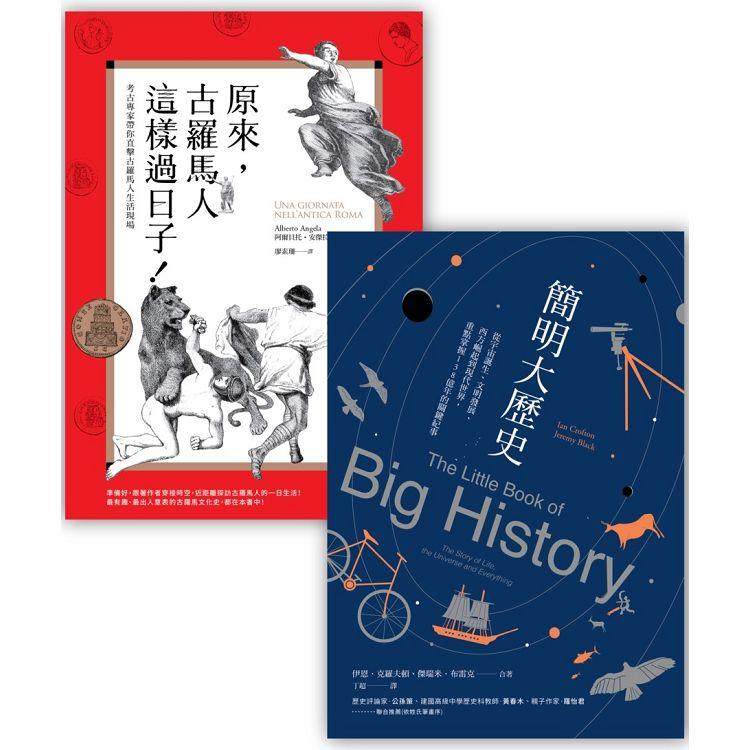 有趣的歷史套書(BUB006X原來,古羅馬人這樣過日子!+BUB018簡明大歷史)