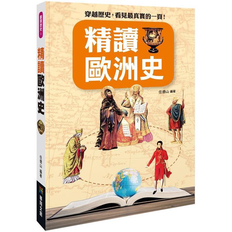 精讀歐洲史