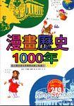漫畫歷史1000年( 249元)