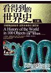 看得到的世界史(上冊):99樣物品的故事,你對未來會有1個答案)