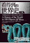 看得到的世界史(下冊):99樣物品的故事,你對未來會有1個答案)