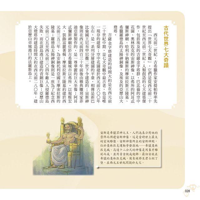 彩圖易讀版世界史年表