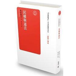 日本近現代史卷二‧民權與憲法