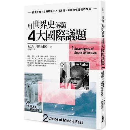 用世界史解讀4大國際議題 :南海主權X中東戰亂X人權意識X全球暖化背後的故事(另開視窗)