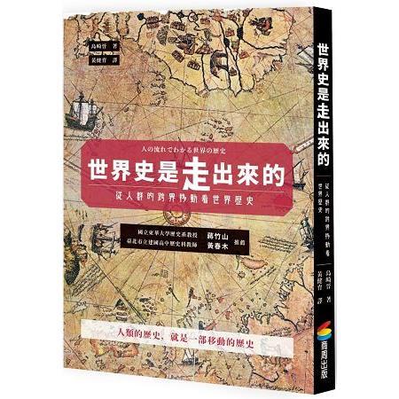世界史是走出來的 :  從人群的跨界移動看世界歷史 /