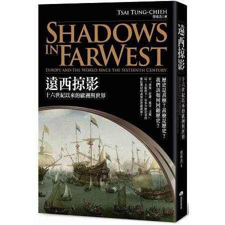 遠西掠影 :  十六世紀以來的歐洲與世界 = Shadows in far west : Europe and the world since the sixteenth century /