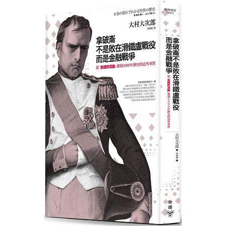 拿破崙不是敗在滑鐵盧戰役而是金融戰爭 :  從「金錢的流動」發現5000年歷史的意外事實 /