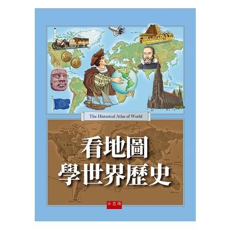 看地圖學世界歷史
