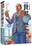 NEW全彩漫畫世界歷史.第12卷:冷戰與冷戰後的世界