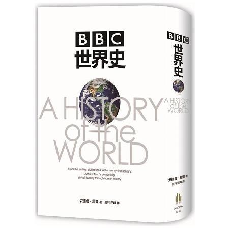 BBC 世界史