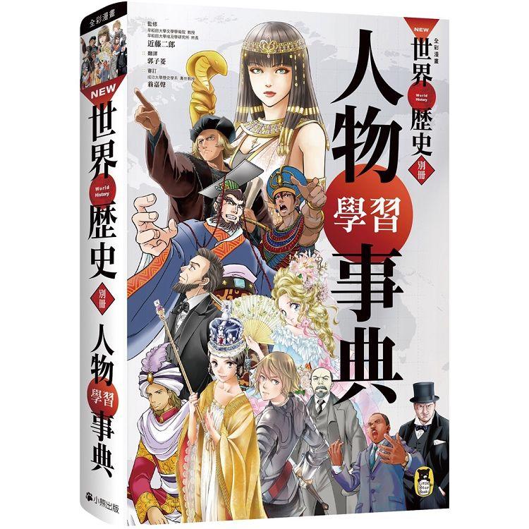 NEW全彩漫畫世界歷史.別冊:人物學習事典