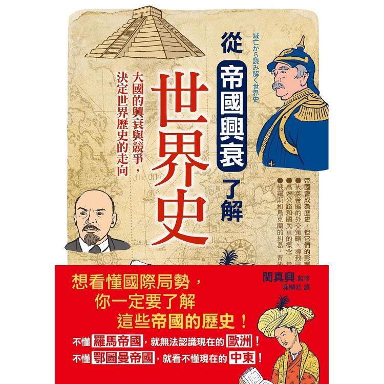 從帝國興衰了解世界史:大國的興衰與競爭,決定世界歷史的走向