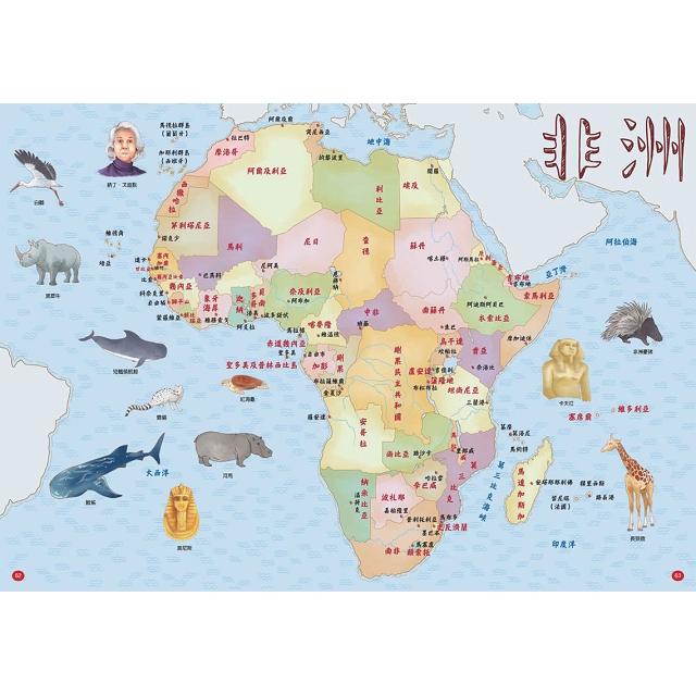 手繪世界歷史地圖:一頁一國家.一國一文化