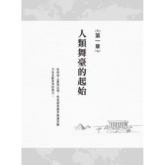 人類的故事(史上第一中譯本):讓你讀到天明的九千年故事,史上最多人讀過的世界通史