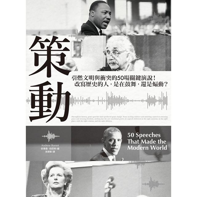 策動:引燃文明與衝突的50場關鍵演說!改寫歷史的人,是在鼓舞,還是煽動?